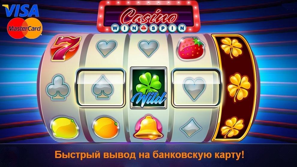 Бесплатные игровые автоматы играть бесплатно карты русская чат рулетка онлайн бесплатно