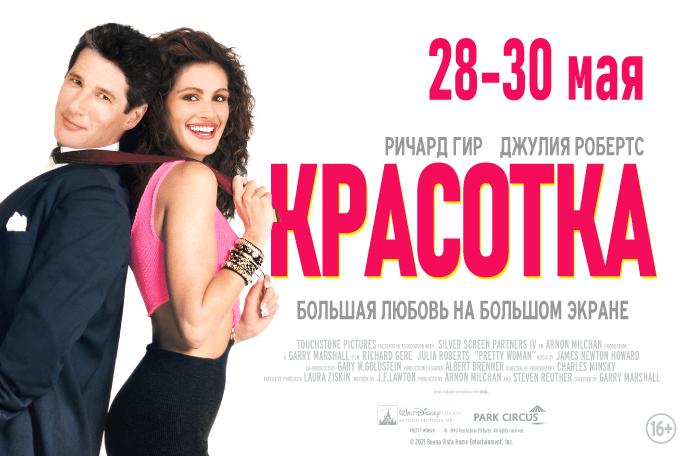 «Красотка» 28, 29, 30 мая в кинотеатре СИНЕМА ПАРК Мармелад
