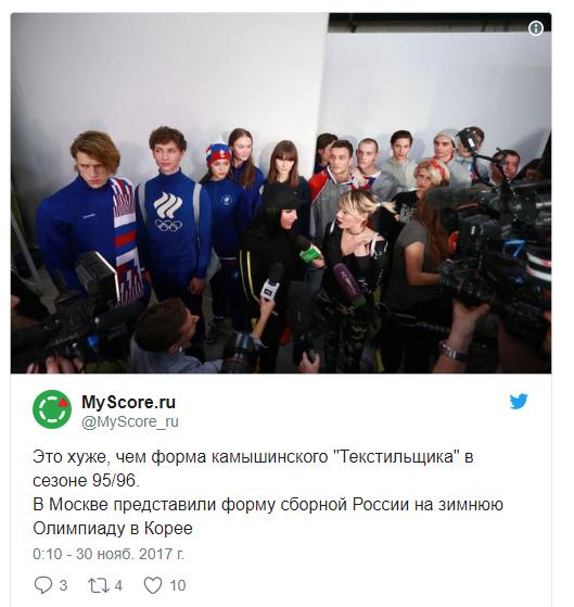 Дизайнер олимпийской формы сборнойРФ ответила накритику