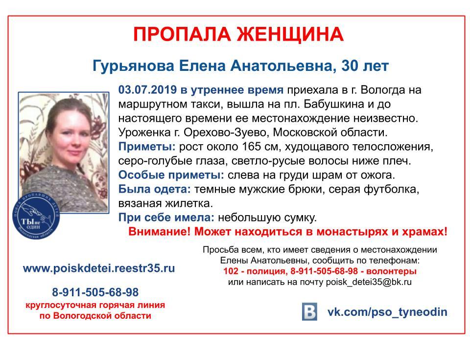 Продолжаются поиски женщины, которая приехала в Вологду и исчезла