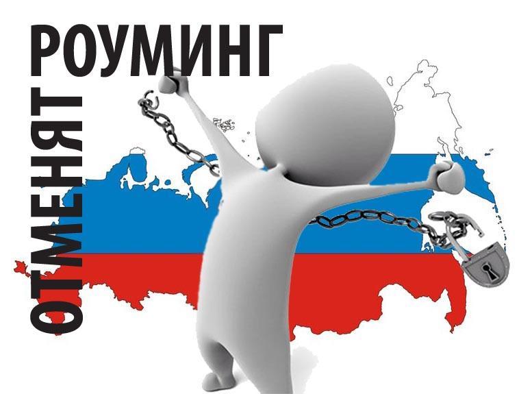 Минкомсвязи: сотовые операторы поэтапно отменяют роуминг в областях РФ
