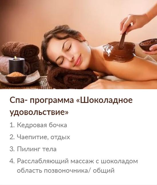 Необычный массаж вологда 14
