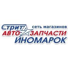 Автоцентр на Беляевской , оптово – розничная торговля запчастями к автомобилям: ВАЗ, ГАЗ, УАЗ, ПАЗ, ОКА, Москвич