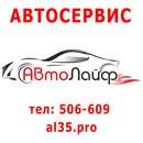 АвтоЛайф, ООО, Автозапчасти, Автосервис