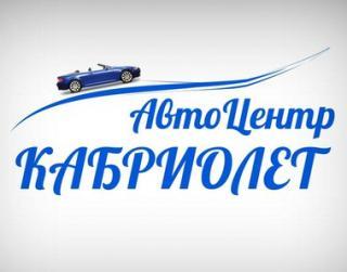 Автосалон Кабриолет, Официальный дилер FAW GEELY FOTON HAWTAI в Вологде