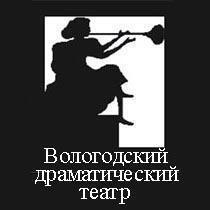 Вологодский Драматический театр
