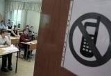 Ученика одной из школ Вологды выгнали с экзамена за принесенный в класс телефон