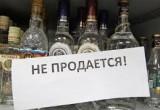 В Вологодской области сегодня полностью запрещена продажа спиртного