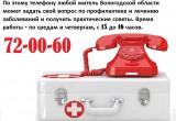 """Вологодский """"телефон здоровья"""" начнет работу 3 августа"""