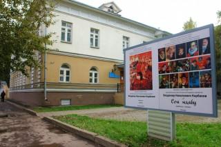 Музейно-творческий центр народного художника России В.Н. Корбакова