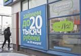 В России почти на треть сократится количество микрофинансовых организаций