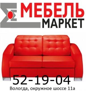 Мебель Маркет, ТЦ , Гипермаркет мебели в Вологде