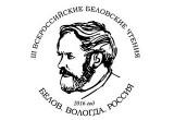 Участниками Беловских чтений станут гости из 12 регионов