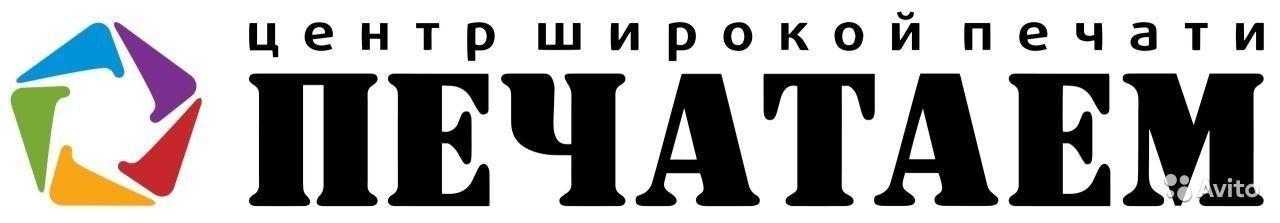Центр широкой печати ПЕЧАТАЕМ, Печатаем для офиса и дома