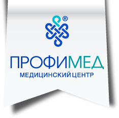Профмед, Медицинский центр