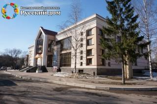 Выставочный комплекс «Русский Дом»