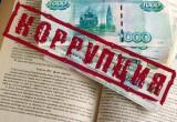 Арестован первый заместитель главы Сокольского муниципального района