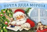 Российский Дед Мороз теперь отвечает не только на традиционные письма, но и на электронные