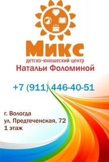 Детско-юношеский центр Натальи Фоломиной