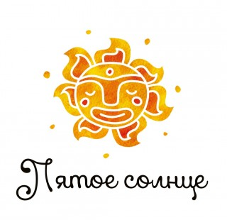 Пятое солнце, Этнический магазин