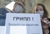 С 1 февраля в Вологодской области вводится карантин по ОРВИ и гриппу