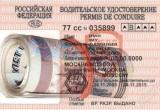 Череповчанин ответит за поддельные водительские права
