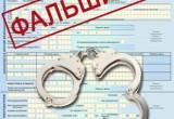 Жителя Череповца будут судить за подделку больничного листа