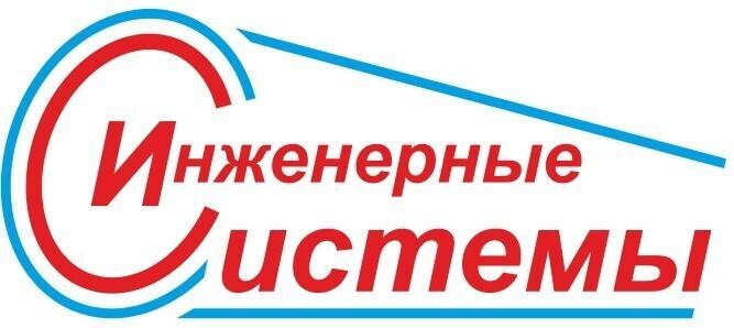 Инженерные Системы, ООО