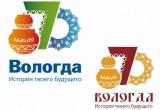 Вологжане проголосовали за символ празднования 870-летия Вологды