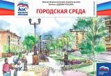 Проект «Городская среда» в Вологде может завершиться скандалом