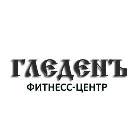 ГледенЪ, Фитнесс-клуб