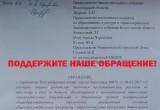 В Череповце родители собирают подписи против нового повышения платы за детсад