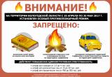 В Вологодской области продолжает действовать особый противопожарный режим