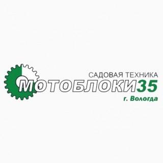 Мотоблоки35, садовая техника
