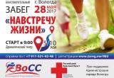 """В Вологде пройдет благотворительный забег """"НАВСТРЕЧУ ЖИЗНИ""""."""