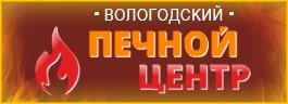 Вологодский печной центр, Специализированный магазин отопительного оборудования
