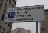 «Ростелеком» обжалует решение арбитражного суда о платных парковках