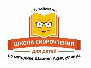 Школа скорочтения и развития интеллекта у детей по методике Шамиля Ахмадуллина
