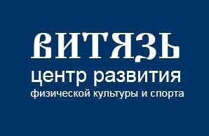 Витязь, Центр развития физической культуры и спорта