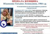 В Вологде ищут пропавшую женщину из Архангельска