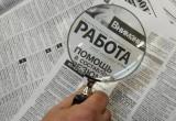 Пособие по безработице в России в следующем году останется прежним