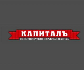 КапиталЪ, магазин электроинструмента