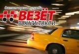 В Череповце по иску прокуратуры запретили такси «Везет»