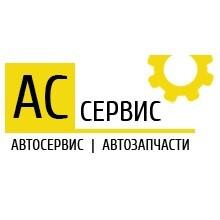 АС-Сервис, Автосервис, интернет-магазин