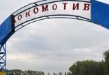 Для участников праздника возле «Локомотива» предусмотрено более 500 парковочных мест