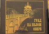 Второе издание книги «Град на Белом озере» презентуют в Белозерске