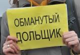 В Вологодской области зарегистрировано больше 200 обманутых дольщиков