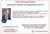 25-летний молодой человек пропал в Череповце