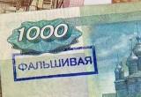 Тысячерублевую фальшивку нашли в Вологде