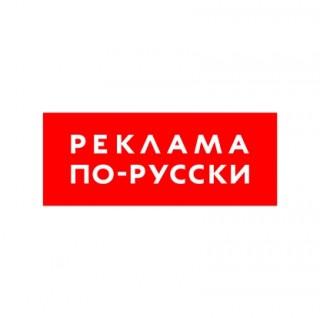 Реклама по-русски, Комплексное рекламное обслуживание организаций